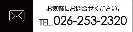 TEL.026-253-2320